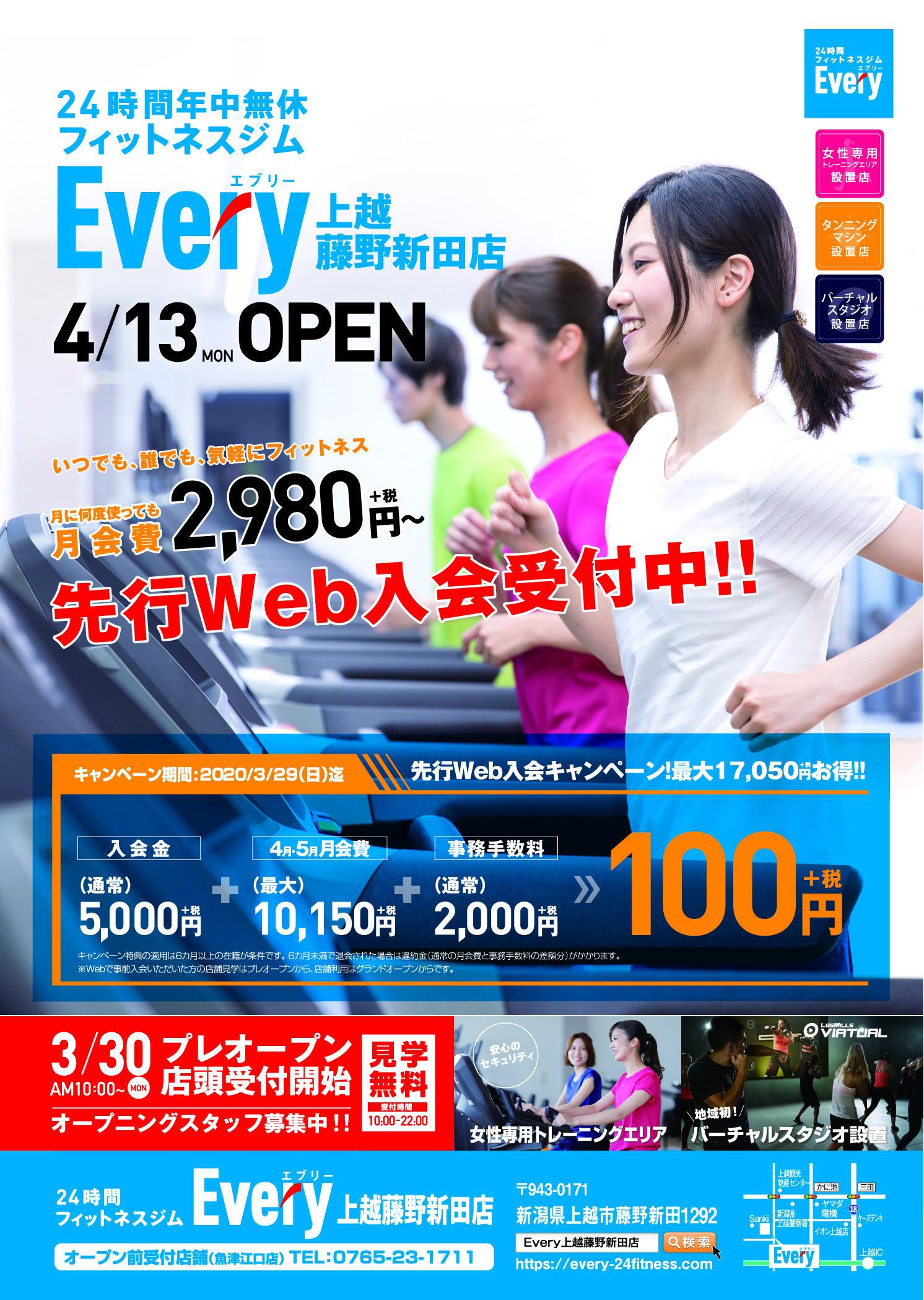 Every 上越藤野新田店 先行Web入会受付中 | チラシ(表) | 24時間フィットネスジム「Every」