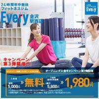 【Every 金沢駅西店】オープニング入会キャンペーン 第3弾開催!!