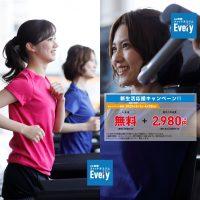 Every 新生活応援 キャンペーン! 2020/4/30まで!