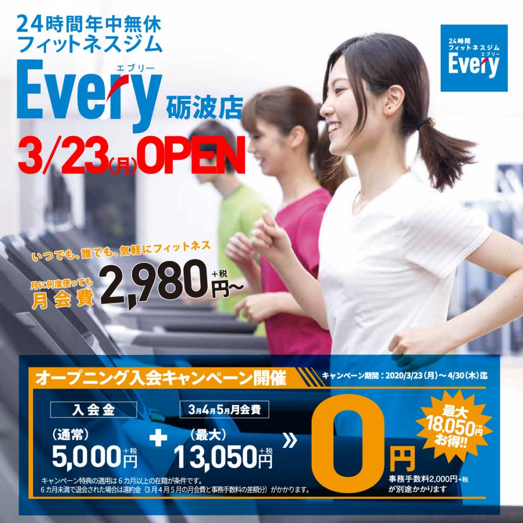 Every【砺波店】3月23日(月) 10時グランドオープン!! 〜 オープニング入会キャンペーン 開催中!! 〜