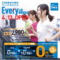 Every【上越藤野店】4月13日(月) 10時グランドオープン!! 〜 オープニング入会キャンペーン 開催中!! 〜